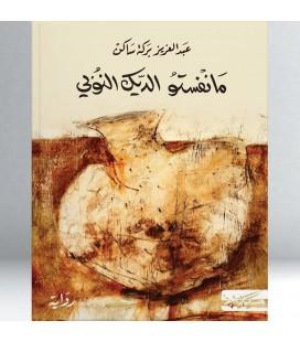 مانفستو الديك النوبي - عبد العزيز بركة ساكن
