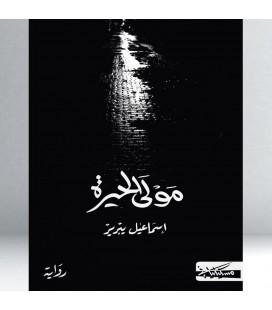 مولى الحيرة - إسماعيل يبرير