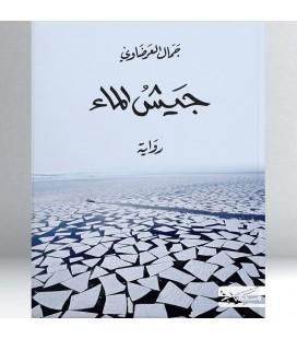 جيش الماء - جمال العرضاوي