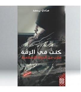هادي يحمد   كنت في الرقة -هارب من الدولة الإسلامية