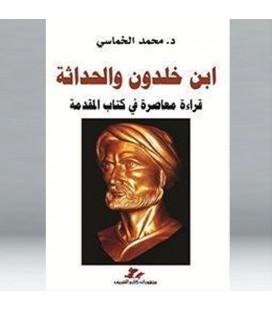 د. محمد الخماسي - ابن خلدون والحداثة - قراءة معاصرة في كتاب المقدمة