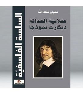 السلسلة الفلسفية - سفيان سعد اللّه - عقلانية الحداثة ديكارت نموذجا