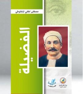 الفضيلة - مصطفى لطفي المنفلوطي
