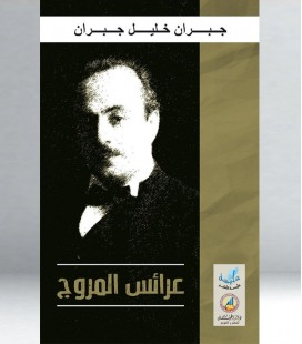 عرائس المروج - جبران خليل جبران