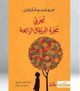 شجرتي شجرة البرتقال الرائعة - خوزي ماورو دي فاسكونسيلون