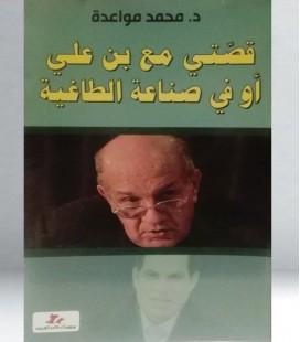 قصتي مع بن علي أو في صناعة الطاغية - د. محمد مواعدة