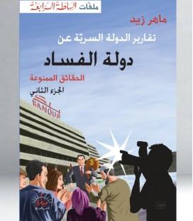 تقارير الدولة السرية عن دولة الفساد - ماهر زيد