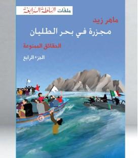 مجزة في بحر الطليان - ماهر زيد