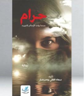 حرام - سعاد الفقي بوصرصار