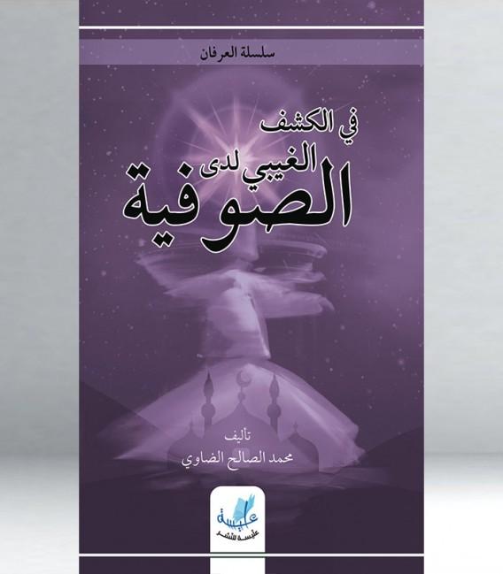 في الكشف الغيبي لدى الصوفية - محمد صالح الضاوي - سلسلة العرفان