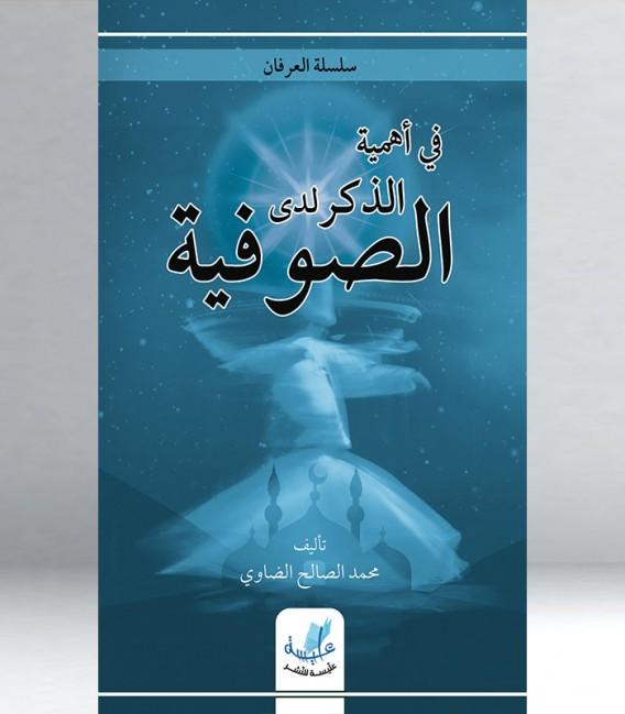 في أهمية الذكر لدى الصوفية - محمد صالح الضاوي - سلسلة العرفان
