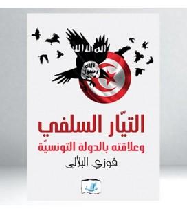 التيار السلفي وعلاقته بالدولة التونسية - فوزي البلالي