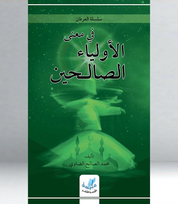 في معنى الأولياء الصالحين - محمد صالح الضاوي - سلسلة العرفان