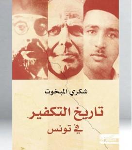 تاريخ التكفير في تونس - شكري المبخوت