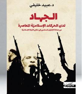 الجهاد لدى الحركات الإسلامية  - عبيد خليفي