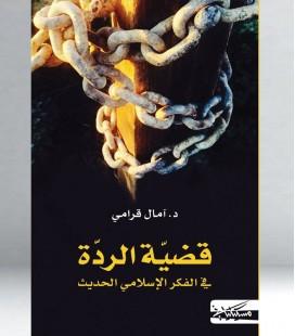 قضيّة الردّة في الفكر الإسلامي - آمال قرامي