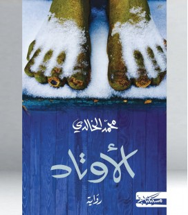 الأوتاد - محمد الخالدي