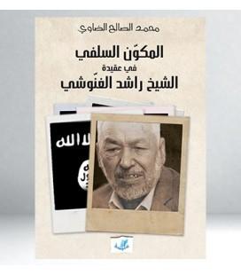 المكون السافي في عقيدة الشيخ راشد الغنوشي - محمد صالح الضاوي