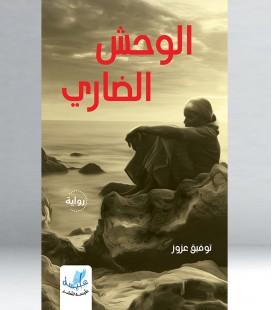 الوحش الضاري - توفيق عزوز