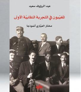 المغيبون في التجربة النقابية الأولى - عبد الرؤوف سعيد