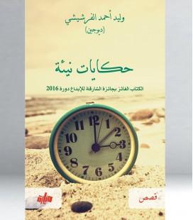 حكايات نيئة - وليد أحمد الفرشيشي
