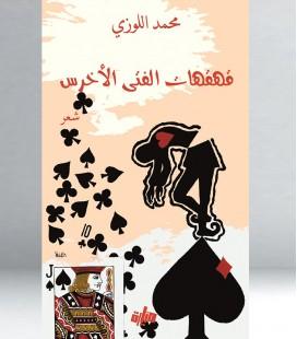 قهقهات الفتى الأخرس - محمد اللوزي