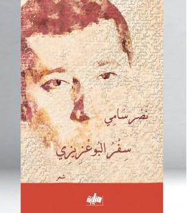 سفر البوعزيزي - نصر سامي