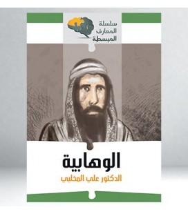 المعارف المبسطة - الوهابية -علي المخلبي