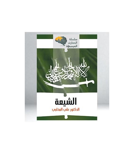 المعارف المبسطة - الشيعة - علي المخلبي
