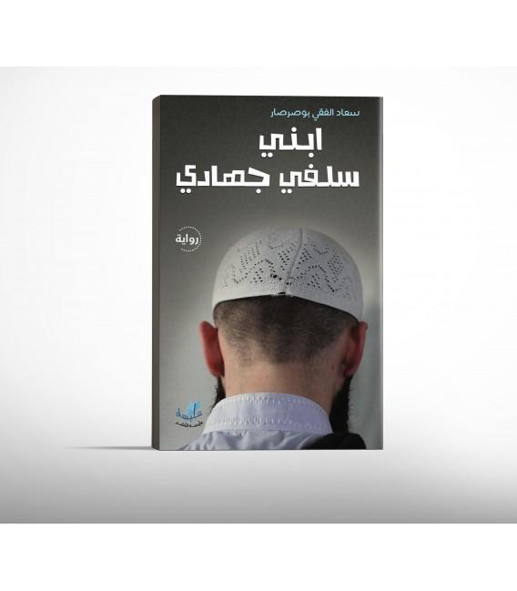 إبني سلفي جهادي - سعاد الفقي بوصرصار