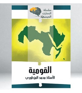المعارف المبسطة - القومية - محمد المزطوري