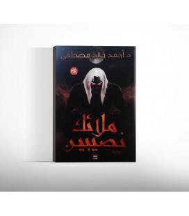 ملائكة نصيبين - د. أحمد خالد مصطفى