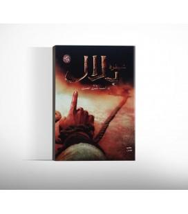 شيفرة بلال - د. أحمد خيري العمري