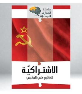المعارف المبسطة - الإشتراكية - علي المخلبي