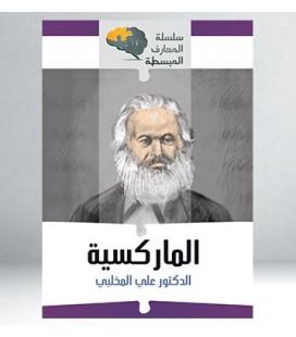المعارف المبسطة - الماركسية - علي المخلبي