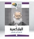 المعارف المبسطة - الملركسية - علي المخلبي