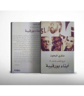 ناريخ التكفير في تونس 2 - أبناء بورقيبة - شكري مبخوت