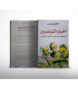 أخبار التونسيين - مراجعات في سرديات الانتماء والأصول - لطفي عيسى