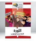 المعارف المبسطة - الثورة - محمد المزطوري