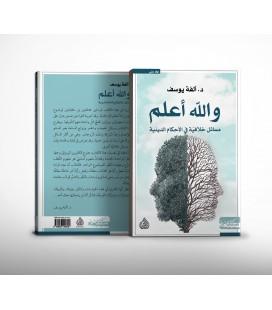 والله أعلم - مسائل خلافية في الأحكام الدينية - د. ألفة يوسف