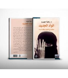 الوأد الجديد - مقالات في الفتوى وفقه النساء - د. زهية جويرو