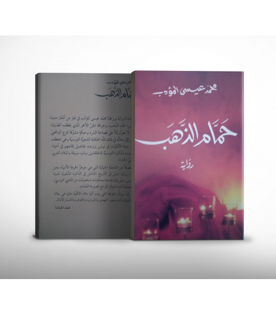 حمام الذهب - محمد عيسى المؤدب