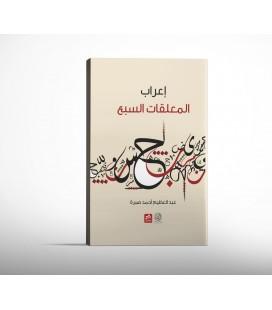 إعراب المعلقات السبع - عبد العظيم صبرة