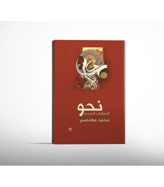 نحو المحكيات السردية - محمد معتصم