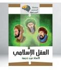 المعارف المبسطة - العقل الإسلامي - فريد خدومة