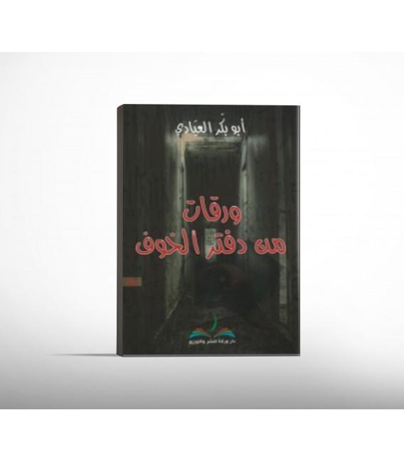 ورقات من دفتر الخوف - أبو بكر العيادي