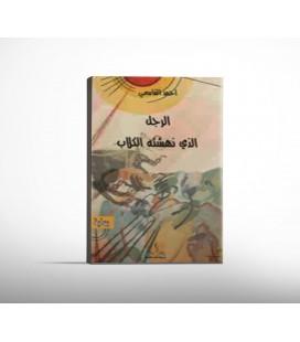 الرجل الذي نهشته الكلاب - أحمد القاسمي