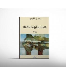 قلعة الملح والكنتة - رمضان لطيفي
