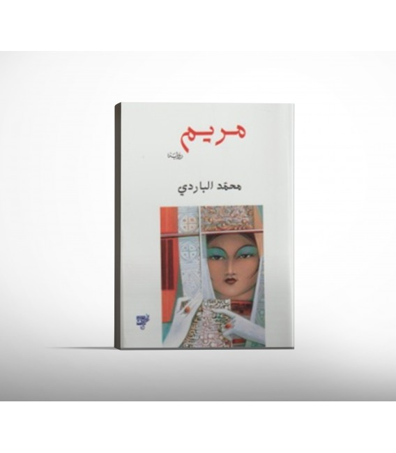 مريم - محمد الباردي