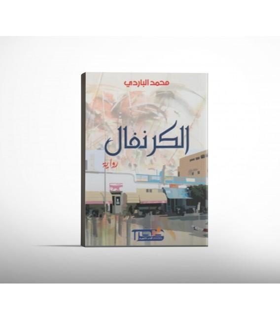 الكرنفال - محمد الباردي